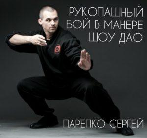 Шоу Дао Путь Спокойствия Международная федерация боевых оздоровительных систем Парепко Сергей Николаевич